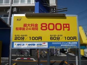 東山田駅コインパーキング