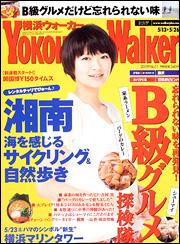 横浜ウォーカー200905