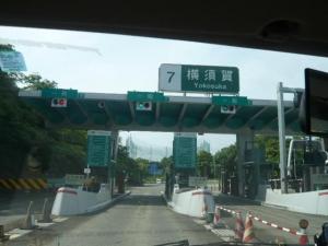 横須賀出口