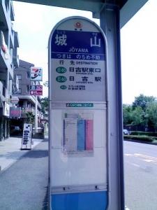 城山バス停