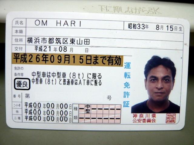 日本の運転免許証を手に入れる |...