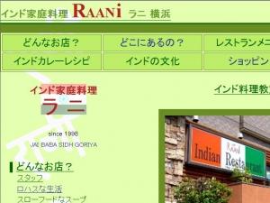 ラニのホームページ