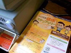 横浜健康スタンプラリー