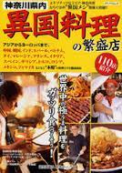 神奈川県内異国料理の繁盛店