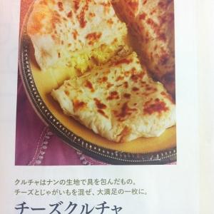 チーズクルチャ