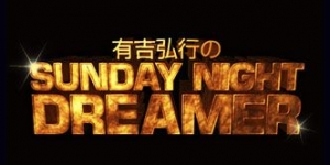 有吉弘行のSUNDAY NIGHT DREAMER