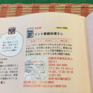 横浜ウォーカー LOVEカレー