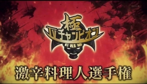 TVチャンピオン極〜KIWAMI〜【激辛料理人選手権!】