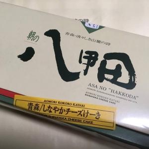 八甲田山のお土産