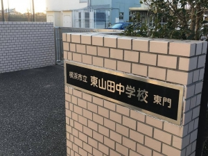 東山田中学校東門