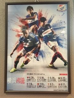 ハリオムは横浜Fマリノスを応援しています!