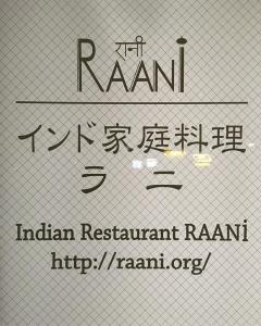 インド家庭料理ラニ
