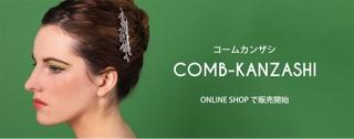 【新商品ONLINE SHOP販売開始のお知らせ】