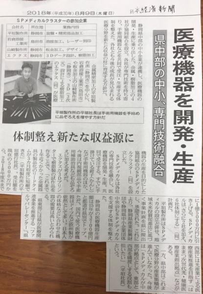 【掲載記事のご紹介-日経新聞】
