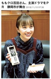 【ももクロ 百田夏菜子さん!】
