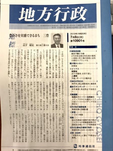 【掲載記事のお知らせ/時事通信社 地方行政】