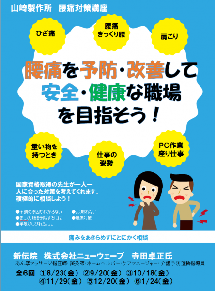 【腰痛対策講座開催!】