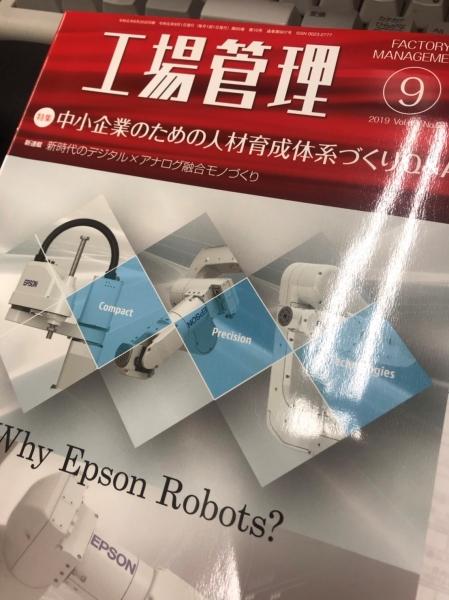 【掲載記事のお知らせ 工場管理9月号】