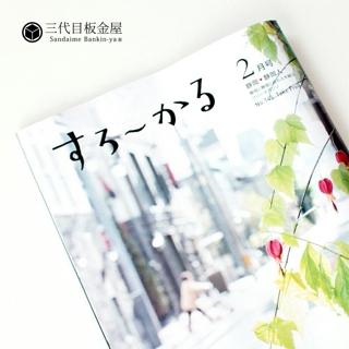 【雑誌掲載のお知らせ/すろーかる】