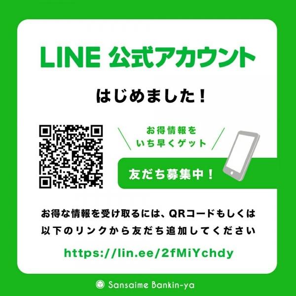 【三代目板金屋 LINEでお友達 登録お願いします!】