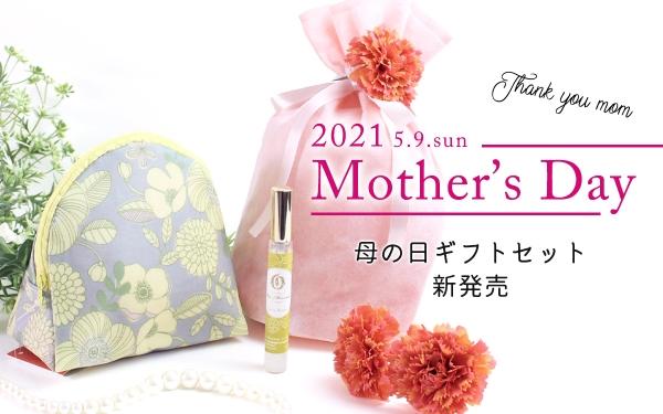 【しずパレ 母の日ギフト 静岡産のものを贈ろう!】