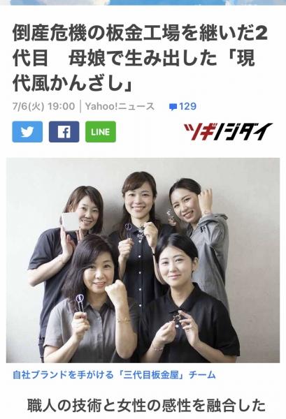 ツギノジダイ Yahooニュース
