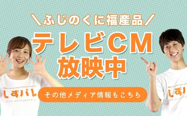 【しずパレ ふじのくに福産品 TVCMのお知らせ】