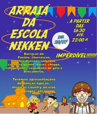 ブラジル学校祭
