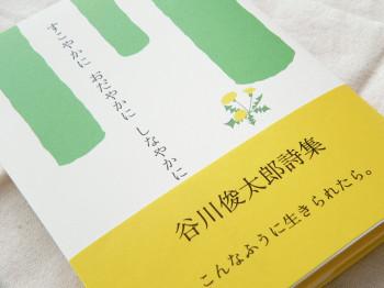 谷川俊太郎『すこやかに おだやかに しなやかに』
