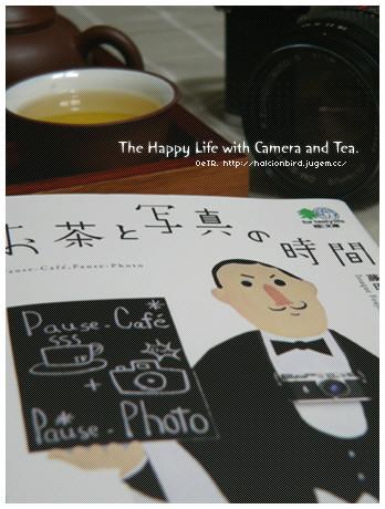 藤田一咲『お茶と写真の時間』