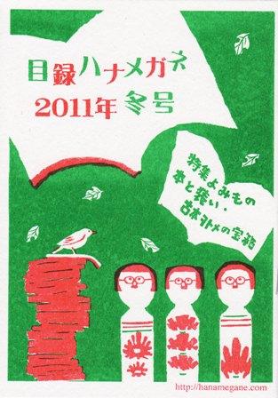 2011冬表紙