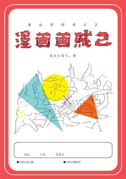 漫画画賊2