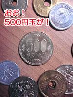 500円玉発見