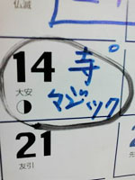 カレンダーの謎のメモ
