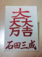 おまけのシール「石田三成」