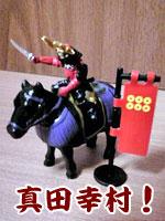 真田幸村(のぼり付き)