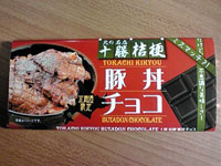 豚丼チョコレート