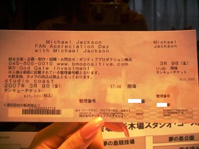 サンキューチケット!!!!