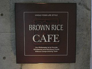 ブラウンライスカフェ