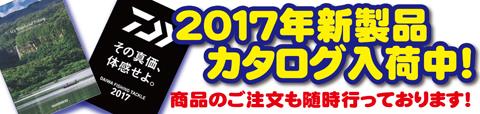 2017新製品カタログ販売中!