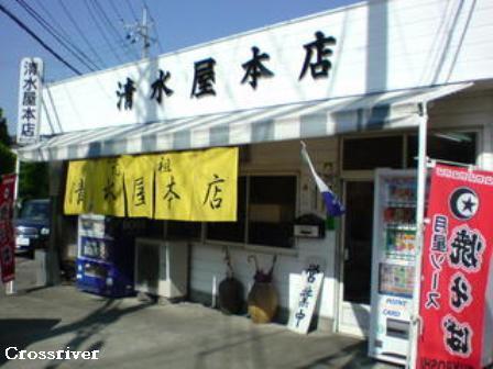 清水屋.JPG