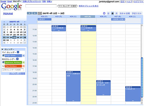 Googleカレンダーの例
