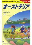 地球の歩き方 オーストラリア