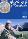 旅行人ノート チベット