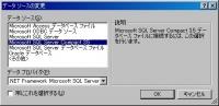 データソース選択