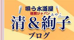 唄う水道屋 徳間ジャパン 清&絢子ブログ