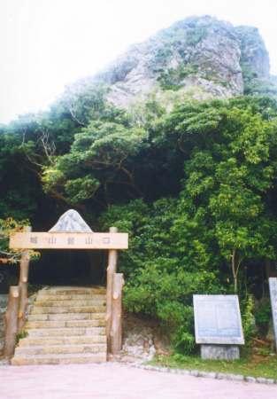 伊江島タッチュー、またの名を城山(ぐすくやま)