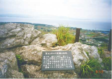 伊江島の伝説