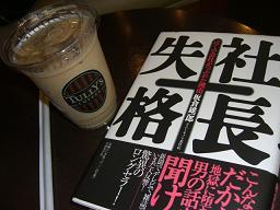 060727社長失格inタリーズコーヒー