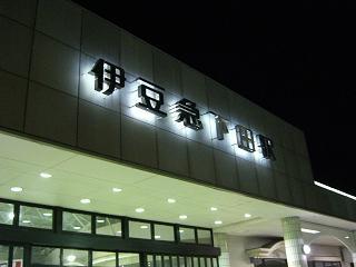 061007伊豆急下田駅